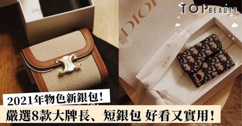 推介10款高CP值名牌銀包 Chanel、Dior、Chloé 高質又經典入手無負擔!