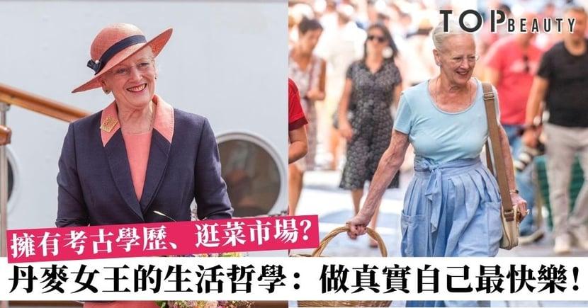 英女王的可愛表妹!為自己設計棺木、愛逛菜市場 丹麥女王貼地的生活哲學!