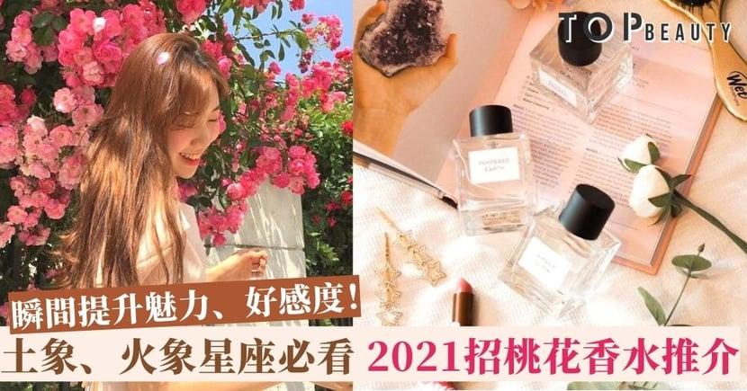 2021星座【上篇】新年增好人緣先從香氣開始 12星座招桃花運香水推介!