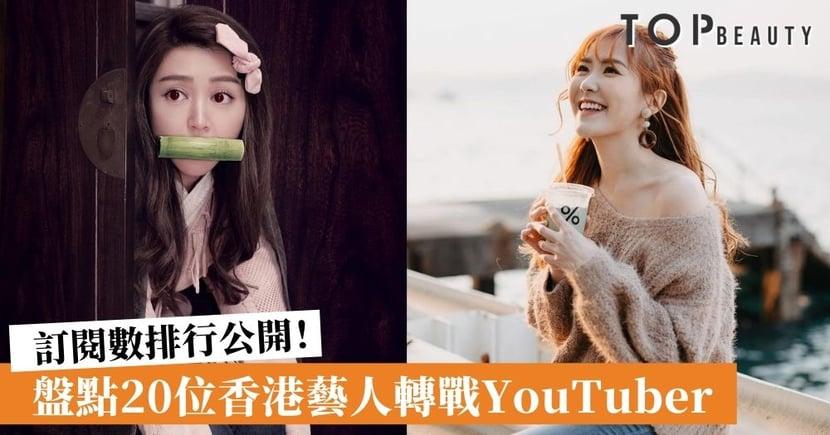 盤點20位香港藝人轉戰YouTuber!疫情下開設個人頻道走出不一樣的星光路!