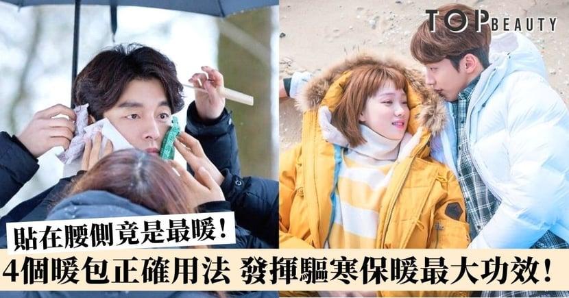 【冬日禦寒】暖包要放對位置才暖!4個暖包正確用法 讓你冬日全身暖笠笠!
