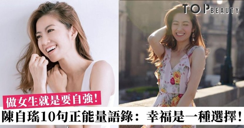 陳自瑤送給女生們的10句正能量語錄 做女生就是要自強 一個人也可活得自在快樂!