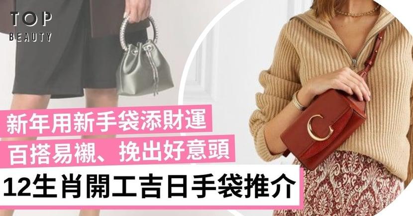 【開運手袋】精選12生肖開工吉日手袋 有LV、Chanel等 新一年開工用新手袋提升財運