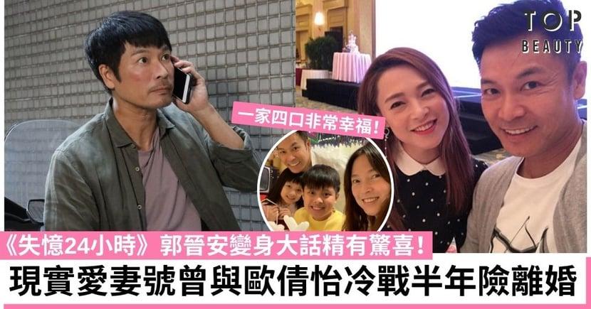 【失憶24小時】郭晉安演「賤精先生」有驚喜!愛妻號原來曾遇婚姻危機!