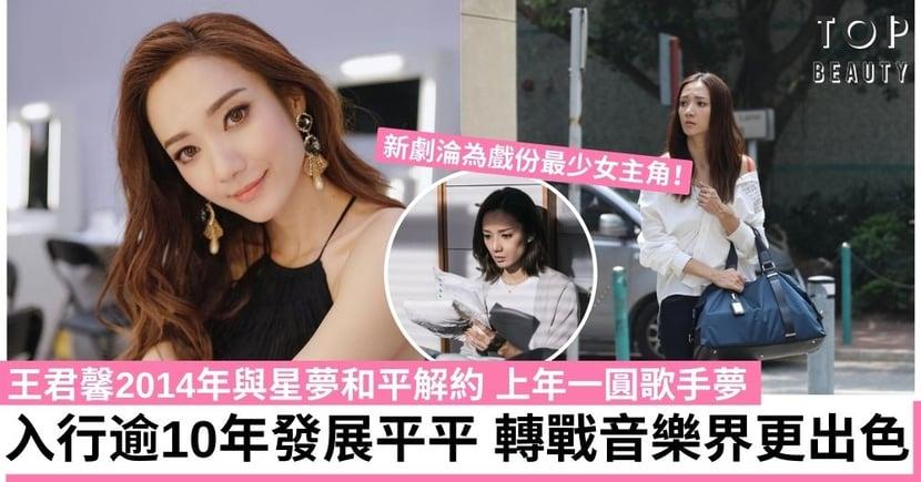 【失憶24小時】王君馨新劇飾演野蠻妻 戲份少角色不討喜被批好難頂
