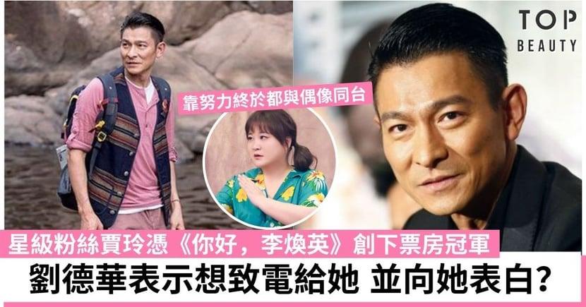 【你好,李煥英】劉德華毫無偶像架子 公開想給星級粉絲賈玲致電 更向她表白?