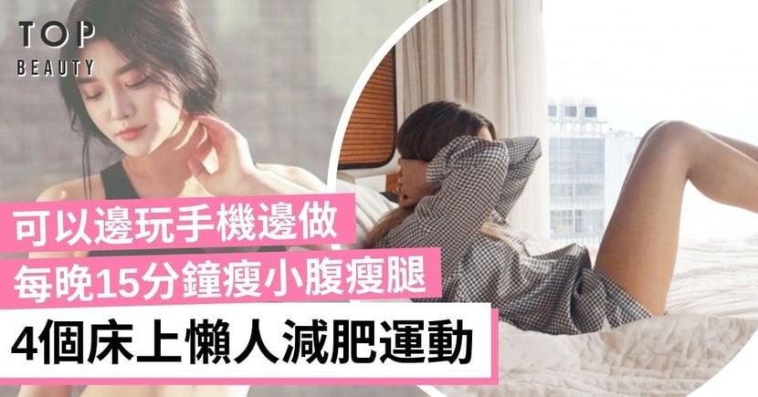 【懶人運動】睡前邊玩手機邊做4個簡單動作 每晚躺著15分鐘輕輕鬆鬆瘦小腹瘦腿