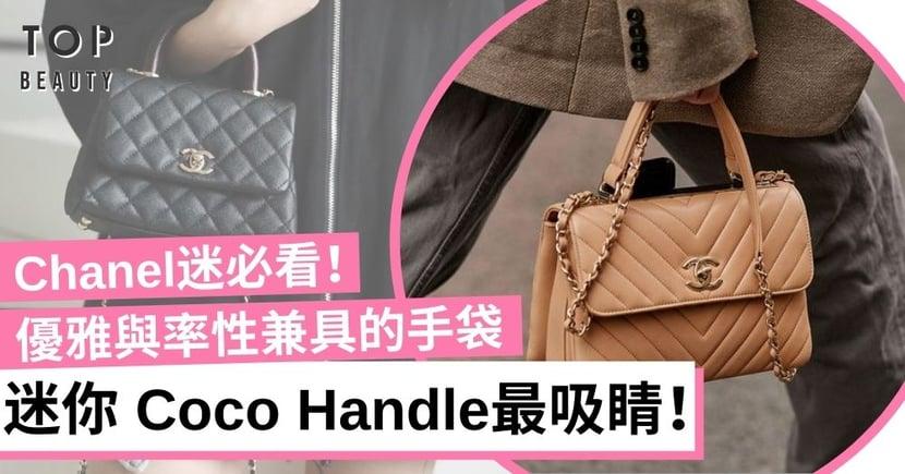 一袋難求?保值必買Chanel Coco Handle!全系列尺寸+售價一覽 新款Mini最搶手!