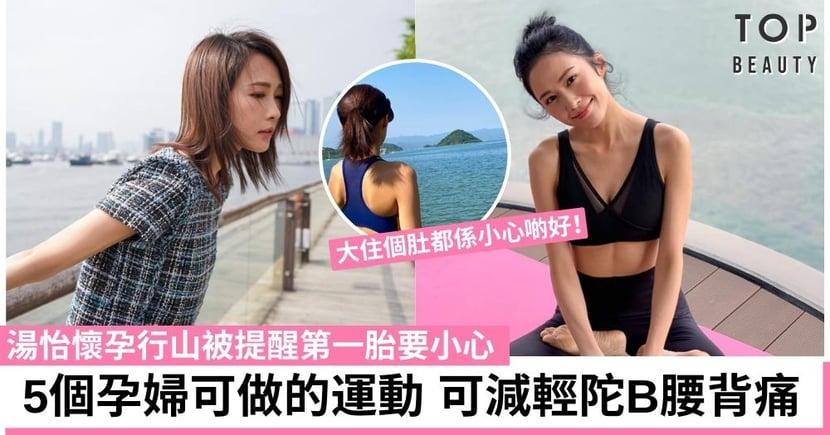 湯怡陀B行山被網民提醒第一胎要注意 一文看清5個大肚婆孕期可做的運動