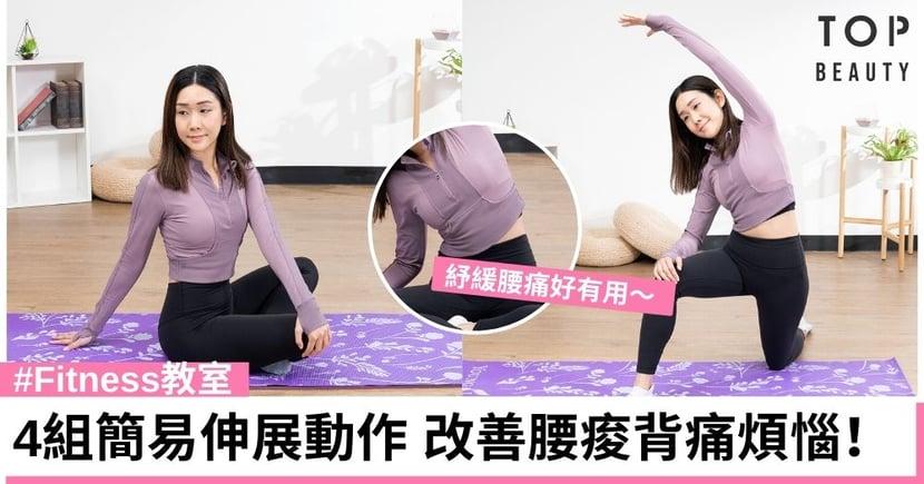 【#Fitness教室】4組簡易伸展動作 改善腰痠背痛煩惱!