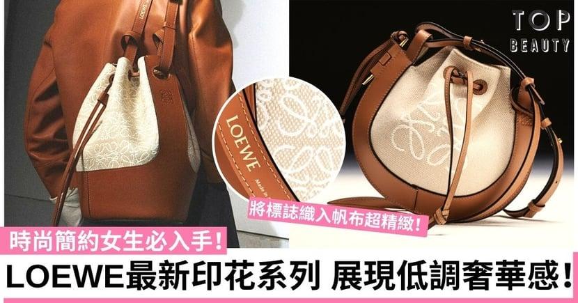 LOEWE全新Anagram系列 5款熱賣手袋加入經典印花元素!