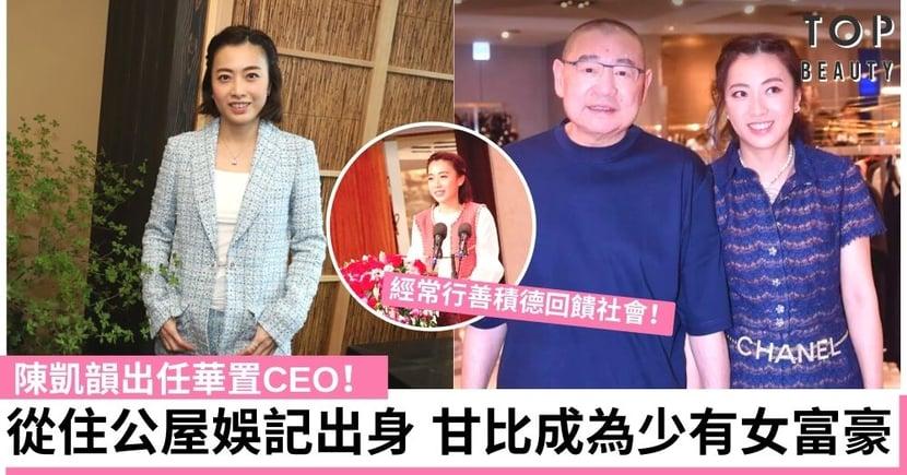香港灰姑娘傳奇:甘比陳凱韻出任華置CEO 每年只收10萬酬金!