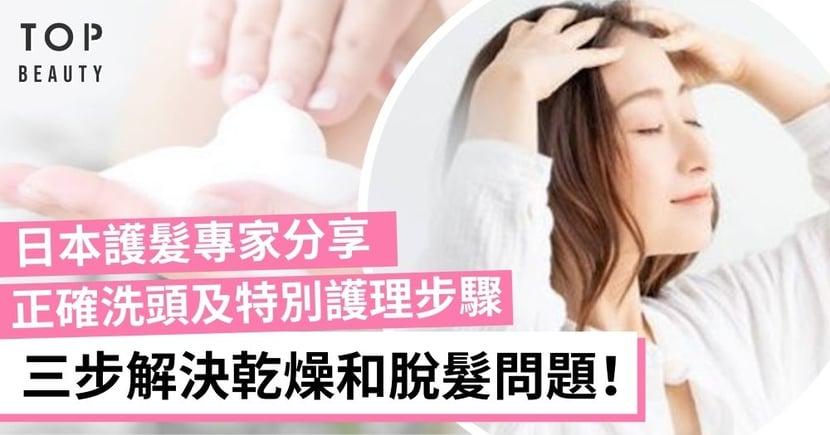 日本護髮專家教你「正確洗頭法」 配上特別護理步驟 解決乾燥和脫髮問題!