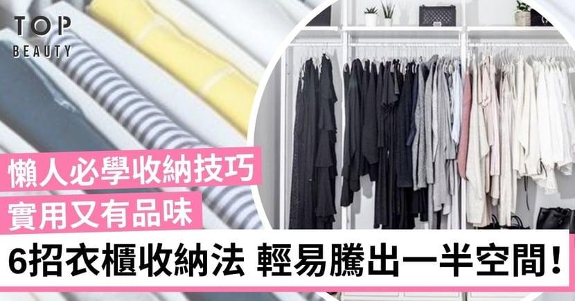 【蝸居收納技巧】6招衣櫃收納法,讓衣櫃變得實用又時髦,空間即時多一半!