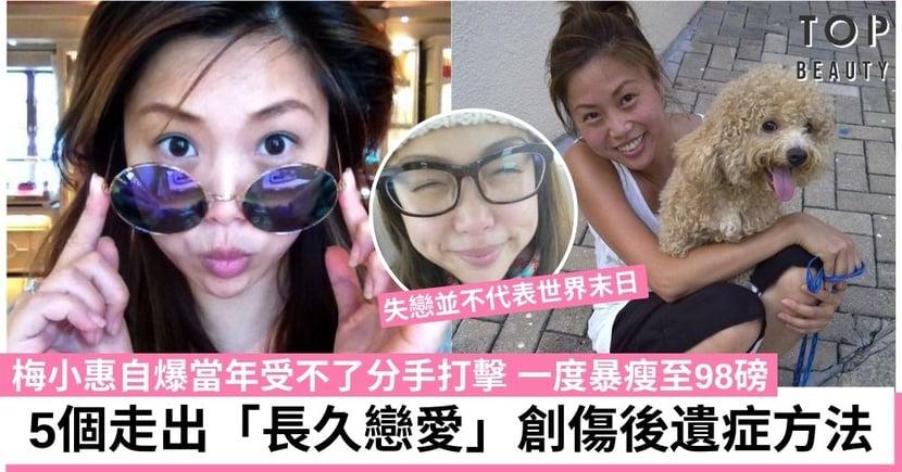 梅小惠自爆當年同曾偉權分手一度暴瘦 5個走出愛情長跑情傷方法 讓自己「好起來」