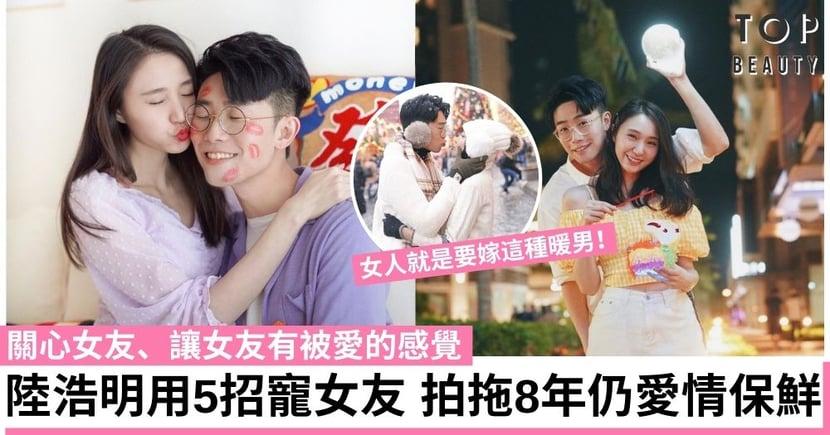 陸浩明與女友拍拖8年仍愛情保鮮 寵女友只靠5招 讓女友經常有被愛的感覺