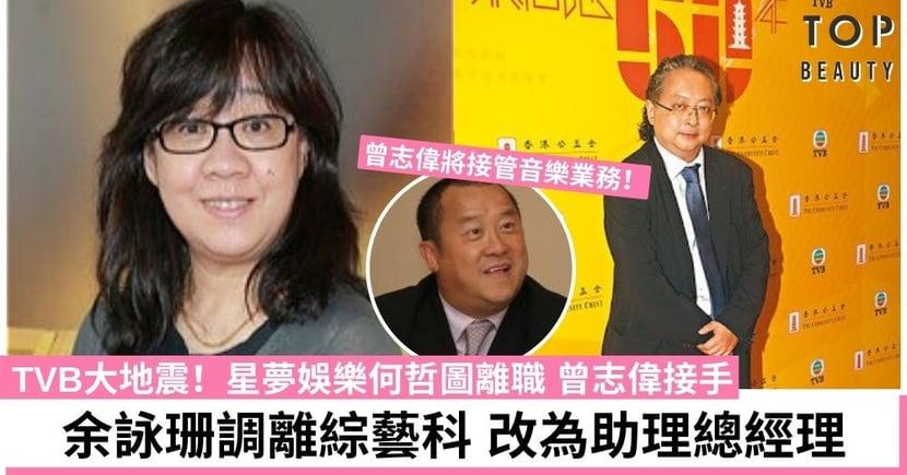 【TVB變天】星夢何哲圖離任由曾志偉接棒 余詠珊調離綜藝科