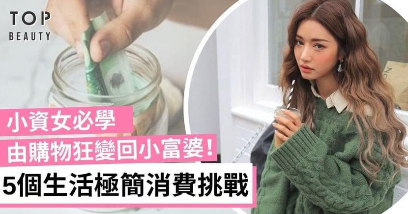 【女生理財】5個極簡消費挑戰 讓你由購物狂變回小富婆!