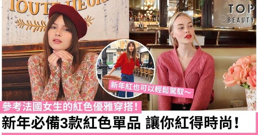 農曆新年衣櫥必備3款紅色單品 營造新年時尚好氣息!