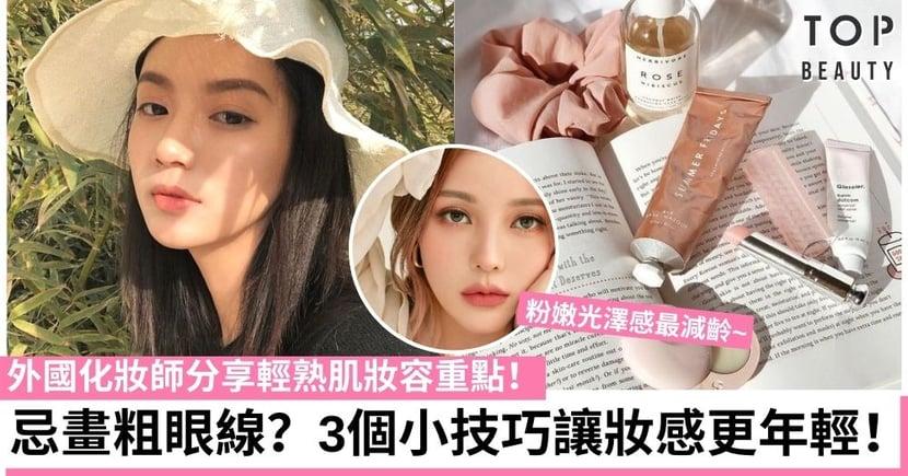 輕熟女生必學!化妝師分享3個小撇步 讓妝容更顯年輕光澤感!