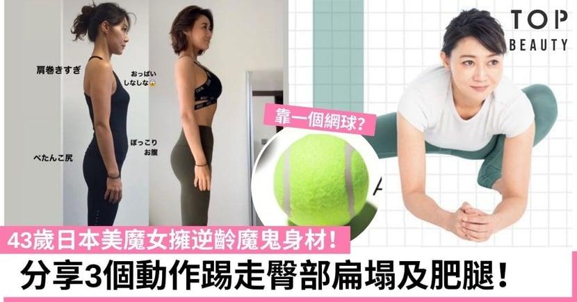 日本美魔女靠一個網球助身材逆齡!3個動作練出美腿及蜜桃臀!