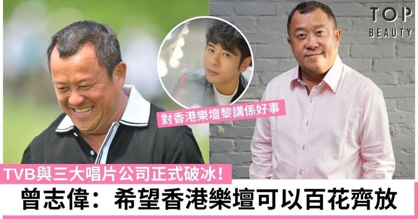 TVB與三大唱片公司正式破冰!歌手能登上《勁曲金曲》 曾志偉:希望樂壇可以百花齊放