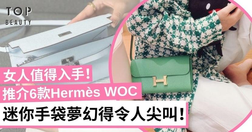 【Hermès手袋】精選6款入門級Hermès WOC 價錢親民易入手 最平2萬蚊有找!