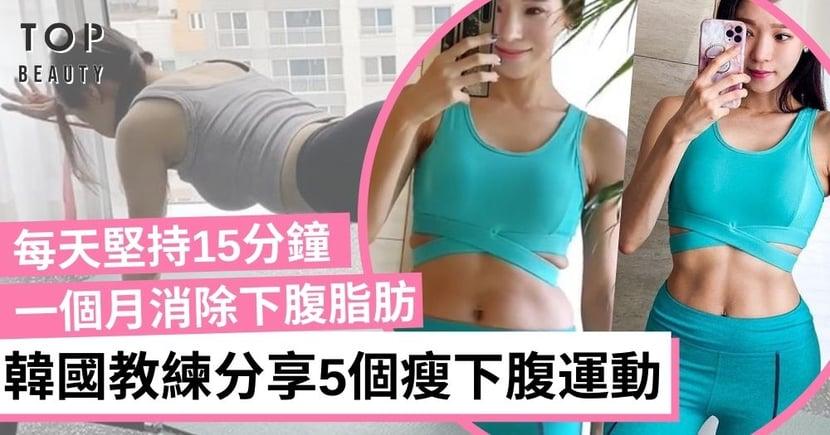 【減肚腩運動】總是頂著鬆馳肚腩?韓國教練分享5個瘦下腹運動 不用節食都能減掉脂肪