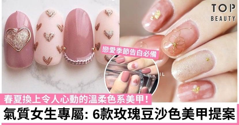 【春夏美甲2021】6款柔美系「玫瑰豆沙色」美甲 顯白又百搭 是氣質女生的專屬配色!