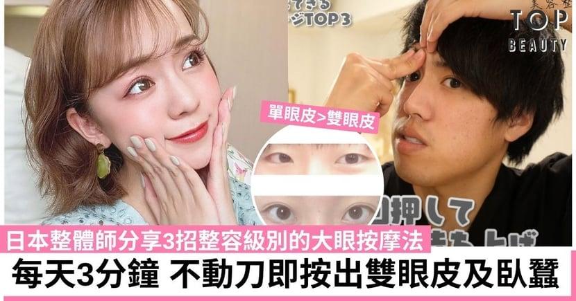 日本整體師分享3招整容級別的大眼按摩法!每天跟著做3分鐘 由水腫單眼皮煉成雙眼皮大眼睛!