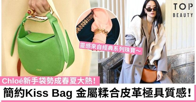 Chloé全新「小親親」Kiss Bag 簡約金屬手挽勢掀熱潮!