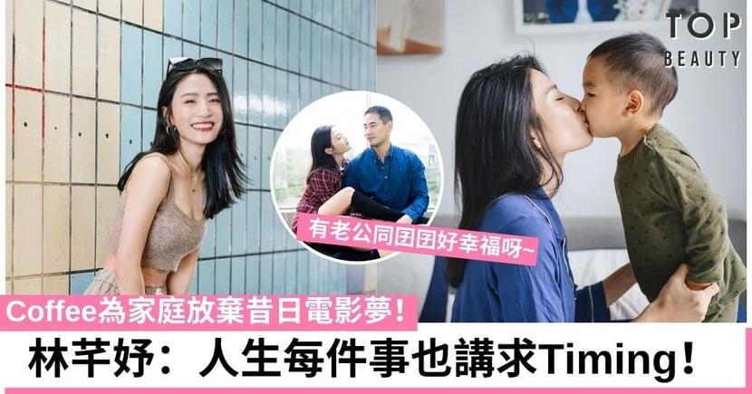 Coffee林芊妤為家庭放棄電影夢:不同階段有不同追求!