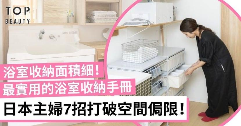 【浴室收納】7個日本主婦收納絕技 統一色系、收納量增加3倍 空間感變大!