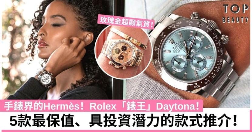 【Rolex勞力士2021】手錶界的Hermès!5款最具投資潛力的Daytona「錶王」推介!