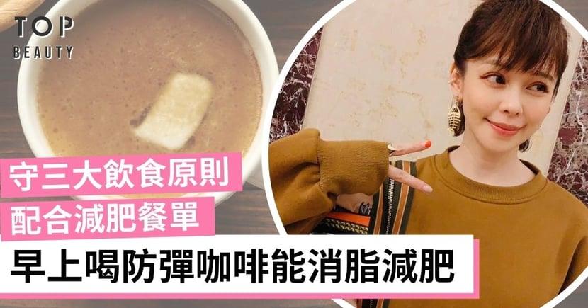 咖啡加奶油能減肥?早上喝防彈咖啡養成易瘦體質 徐若瑄亦靠防彈咖啡瘦身