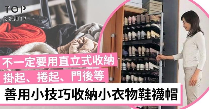 【懶人收納法】善用家中每一寸+收納工具 將小衣物鞋襪帽掛起、捲起收納 最適合懶人