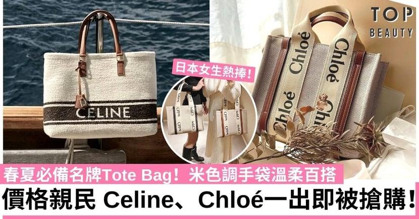 【名牌帆布包2021】上班必備大容量超實用Tote Bag!米色調手袋清新百搭!最平$5900即可入手!
