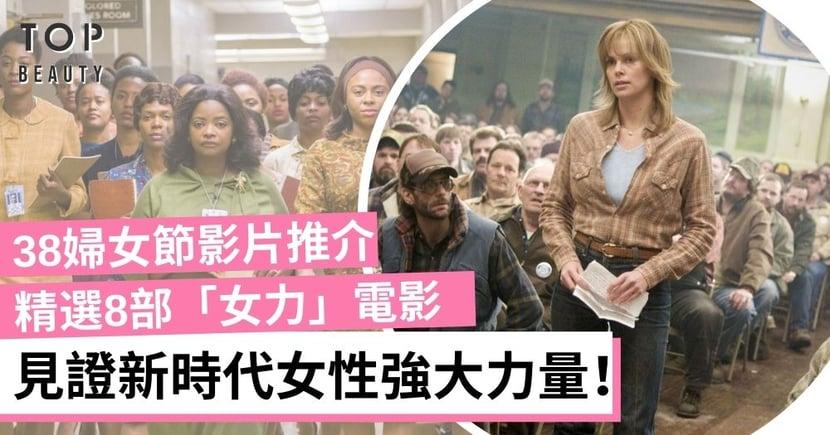三八婦女節必看!8部經典女權電影 見證女性剛強的力量!