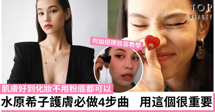 日本名模界女神水原希子化妝不用上粉底!完美肌膚原來靠這一套護膚手法