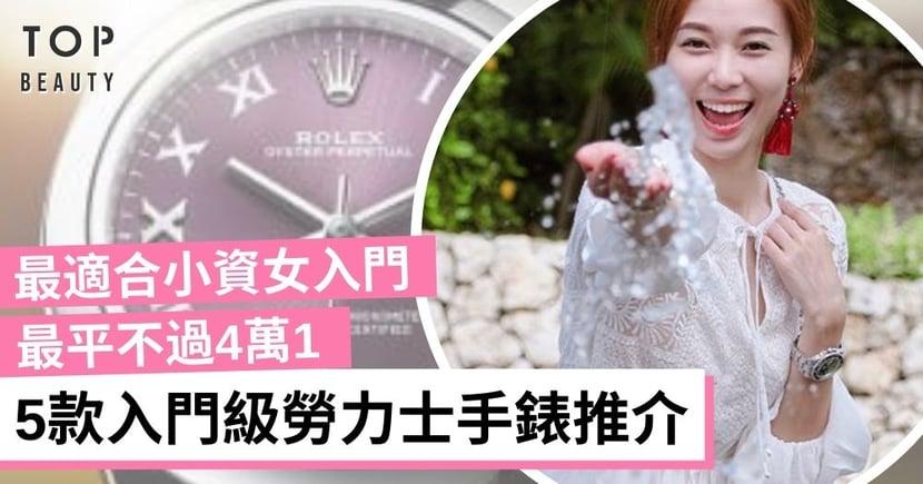 【Rolex女生入門】5款入門級勞力士手錶推介 最適合小資女買來投資及自用