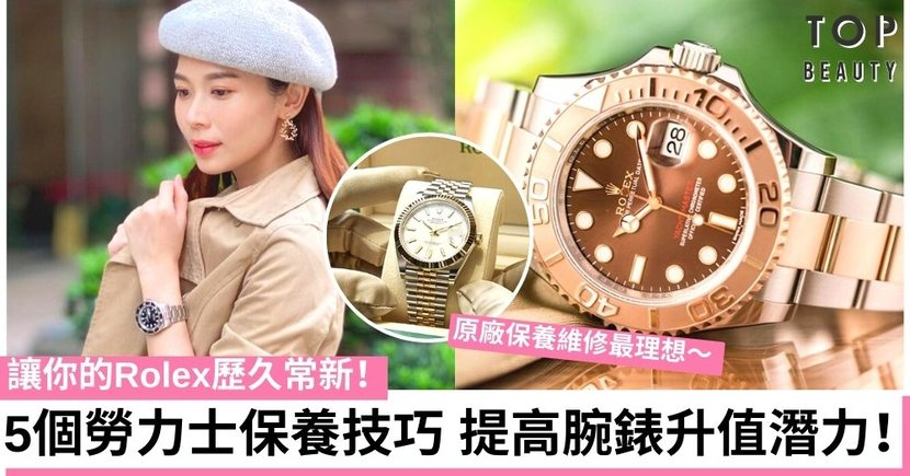 【Rolex保養入門】錶冠要記得扭緊?5項勞力士升值保養技巧!