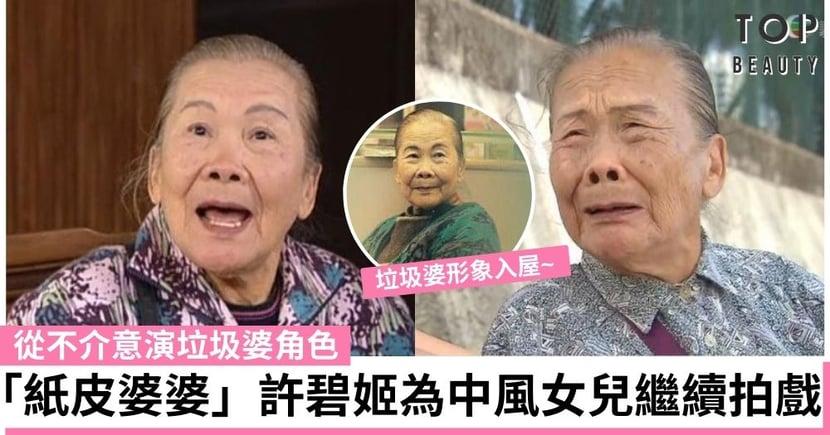 TVB「紙皮婆婆」許碧姬形象入屋 不介意專演垃圾婆 為中風女兒分享片場趣事重回螢幕