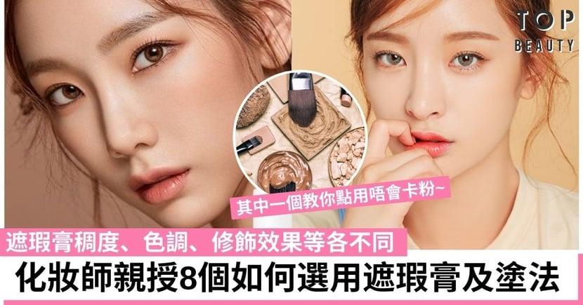 【遮瑕】化妝師親授如何選用遮瑕膏及塗法 不卡粉令黑眼圈、皺紋等即隱形
