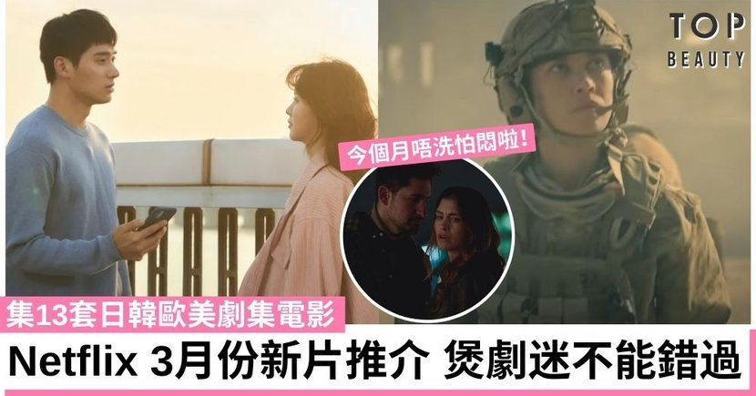 【Netflix 2021】3月份13部必看清單!集日韓歐美劇集電影 《喜歡的話請響鈴2》更回歸