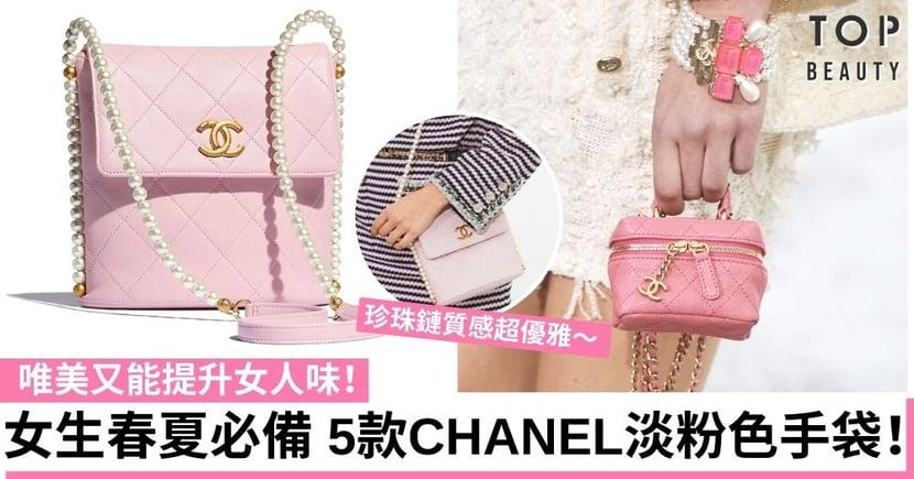 CHANEL 2021春夏5款必買粉色手袋 珍珠鏈配淡粉溫柔感瞬間提升!