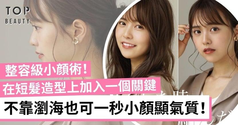 日本髮型師分享「整容級小顔術」!只要在短髮造型上加入小技巧 一秒小顏顯氣質!