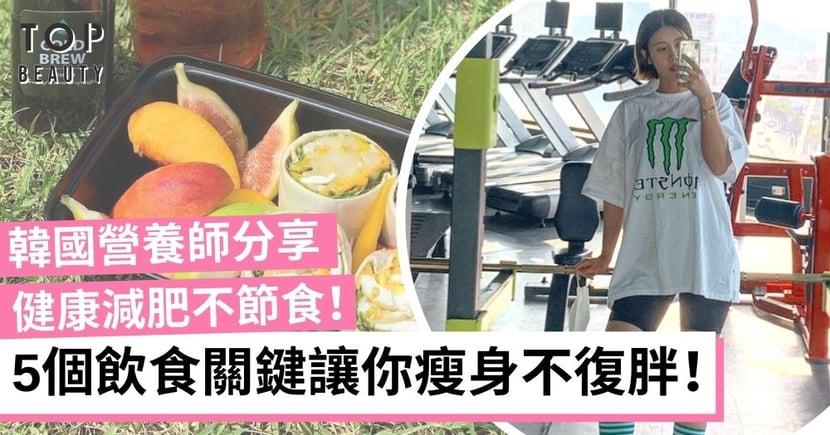 靠正常飲食與運動減走41公斤!韓國營養師分享5個瘦身不復胖的關鍵!