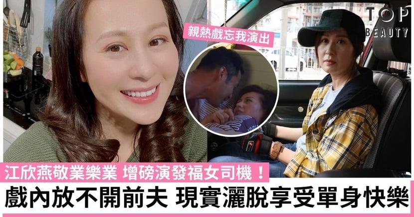 【失憶24小時】江欣燕增磅演發福女司機 戲內放不開前夫 現實灑脫離婚享受單身快樂!