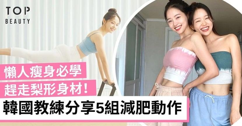 梨形身材必學!告別腰粗屁股大 5個動作讓你在家輕鬆瘦!