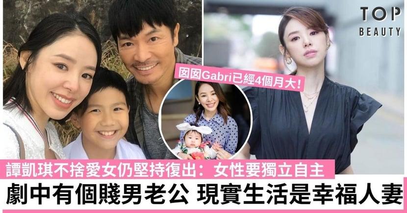 【失憶24小時】譚凱琪榮升媽媽感觸良多 新劇與小朋友演對手戲無難度